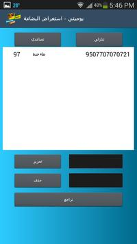 يوميتي - برنامج محاسبي لليومية apk screenshot