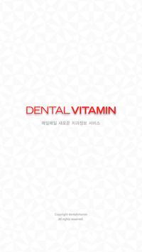 덴탈비타민 - 치과인의 필수앱 poster