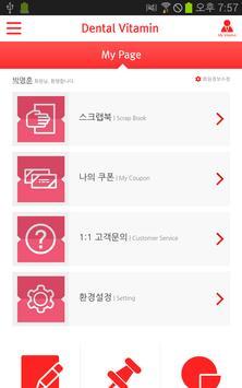 덴탈비타민 - 치과인의 필수앱 apk screenshot