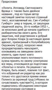 Л0ЛИТА - Набоков apk screenshot