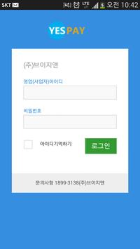 YESpay-VGNKOREA(주)브이지앤 결제어플 apk screenshot