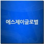 에스제이글로벌 사업자용 결제어플 icon