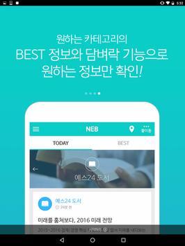 예스24 NEB apk screenshot