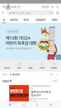 예스24 도서 서점 poster