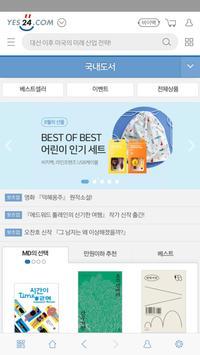 예스24 도서 서점 apk screenshot