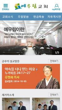 예우림교회 - 대한예수교 장로회 poster