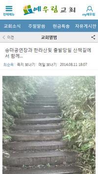 예우림교회 - 대한예수교 장로회 apk screenshot