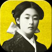 나는 대한제국 마지막 황태자비 이 마사코 입니다. icon