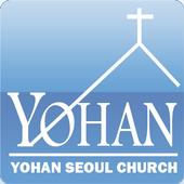 요한서울교회 L icon