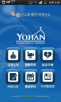 요한서울교회 L poster