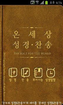 요한서울교회 L apk screenshot