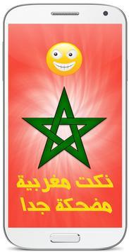 نكت مغربية خطيرة 2015 poster