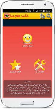 نكت مغربية خطيرة 2015 apk screenshot