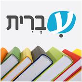 עברית ספרים דיגיטליים icon