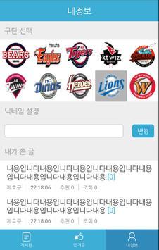 10덕아웃 apk screenshot