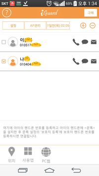 아이가드 apk screenshot