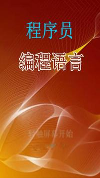 学习编程 poster