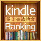 Kindle電子書籍ランキング for SmartPhone icon