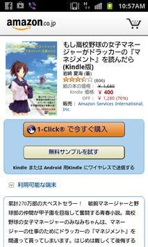 Kindle電子書籍ランキング for SmartPhone apk screenshot