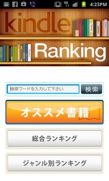 Kindle電子書籍ランキング for SmartPhone poster