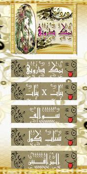 شات يمك دروبي poster