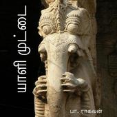 Yali Muttai, தமிழ் சிறு கதைகள் icon