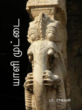 Yali Muttai, தமிழ் சிறு கதைகள் apk screenshot