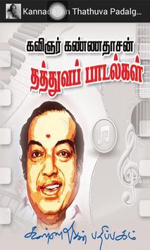Kannadasan தத்துவ பாடல் poster