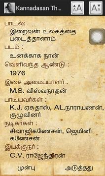 Kannadasan தத்துவ பாடல் apk screenshot