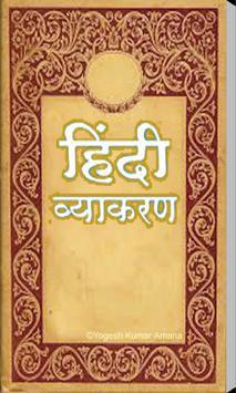 Hindi Vyakran (Hindi grammar) apk screenshot