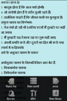 Hindi Vyakran (Hindi grammar) poster