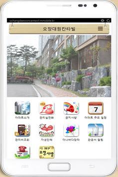오창 대원칸타빌 poster