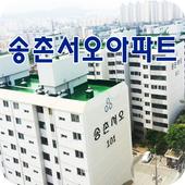 송촌서오아파트 icon