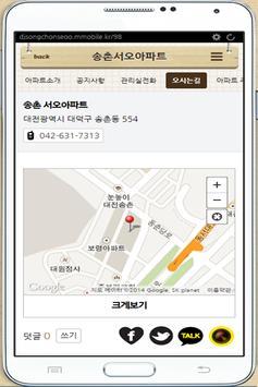 송촌서오아파트 apk screenshot