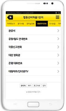 법동선비마을1단지 apk screenshot