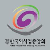 한국외식업중앙회 파주시지부, 한국외식업, 요식업, 파주 icon