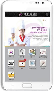 한국외식업중앙회 파주시지부, 한국외식업, 요식업, 파주 poster