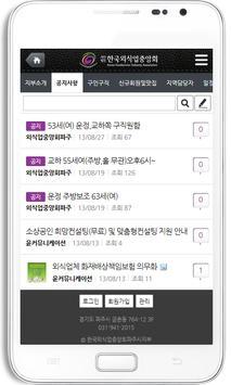 한국외식업중앙회 파주시지부, 한국외식업, 요식업, 파주 apk screenshot