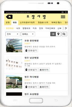 오창우림필유1차 apk screenshot