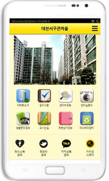 대전서구큰마을 poster
