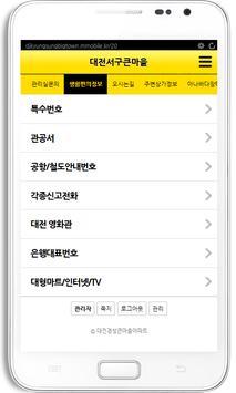 대전서구큰마을 apk screenshot