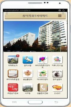 삼익목화1차아파트 poster
