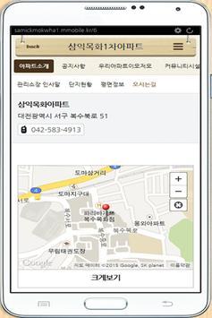 삼익목화1차아파트 apk screenshot