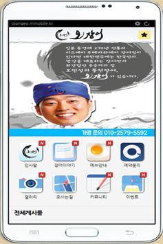오 장어 세종직영점 poster