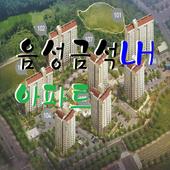 음성금석LH아파트 icon