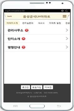 음성금석LH아파트 apk screenshot
