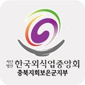 외식업중앙회충북지회보은군지부 icon