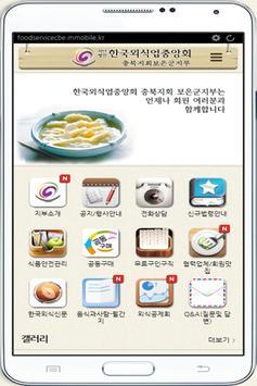 외식업중앙회충북지회보은군지부 poster