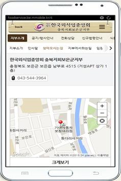 외식업중앙회충북지회보은군지부 apk screenshot