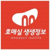 호매실 생생정보 icon
